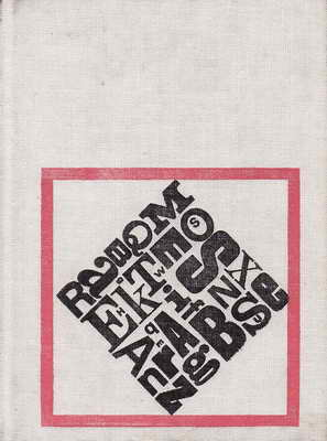 Tajemství paměti / Sergej Michajlovič Ivanov, 1976