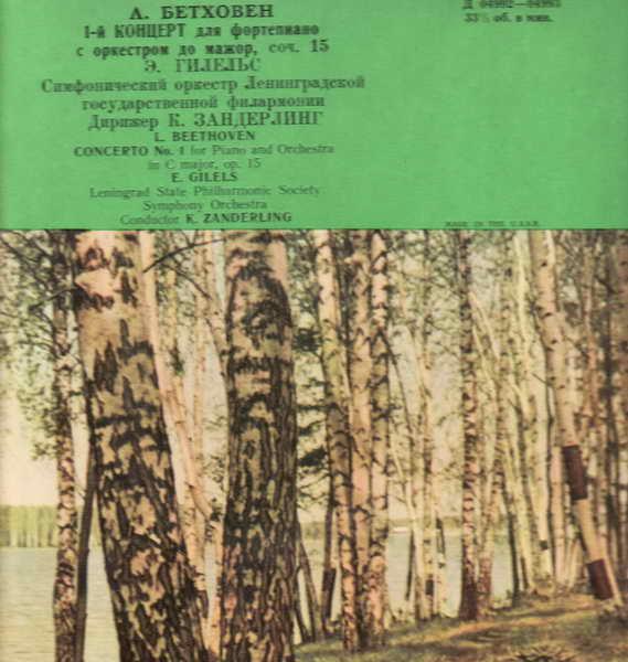LP Ludwig van Bethoven - č. 15, pro fortepiáno a orchestr