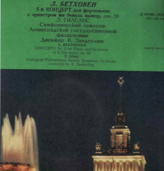 LP Ludwig van Bethoven - č. 58, pro fortepiáno a orchestr, b-moll