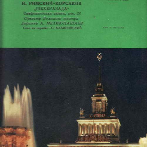 LP Nikolaj Andrejevič Rimskij-Korsakov, č. 35