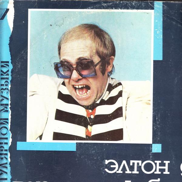 LP Elton John, 1987 Melodia