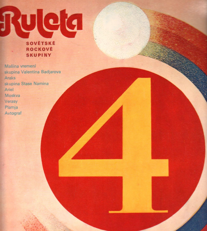 LP Ruleta, sovětské rockové skupiny, 1983