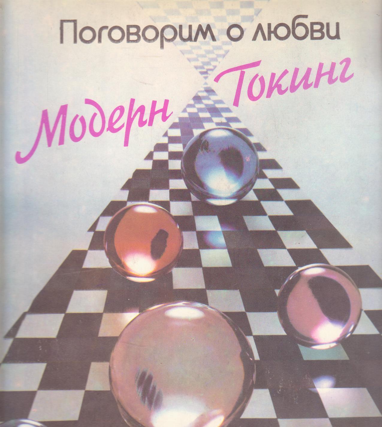 LP Modern Talking, Melodia