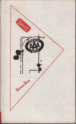 Toulavý autobus / John Steinbeck, 1966